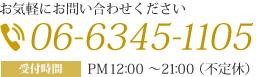 お気軽にお問い合わせください 06-6345-1105