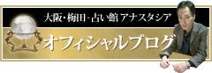 大阪・梅田 - 占い館 アナスタシア オフィシャルブログ
